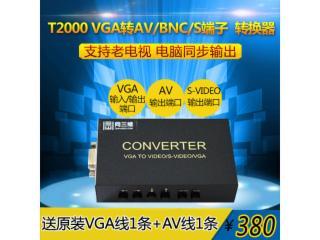 T2000-T2000 轉換器 VGA轉AV/BNC/S-VIDEO/復合視頻