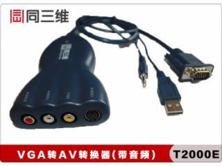 T2000E-T2000E VGA轉AV/S端子視頻轉換器帶音頻