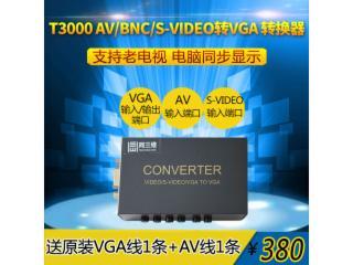 T3000-T3000轉換器 AV/BNC/S-VIDEO轉高清VGA轉換器