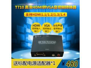 T710-T710 高清HDMI轉VGA轉換器 高清轉換器
