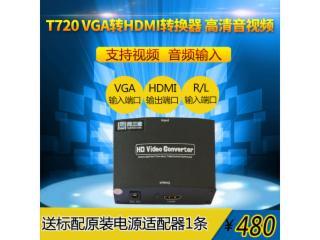 T720-T720 VGA +音頻轉HDMI轉換器 高清轉換器