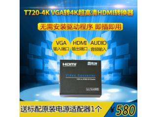 T720-4K-T720-4K (4Kx2K)VGA轉HDMI轉換器