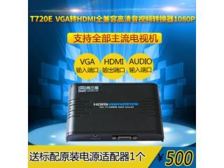 T720E-T720E VGA转HDMI转换器1080P高清分辨率可调