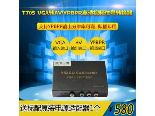 T705-T705 轉換器 VGA轉色差分量