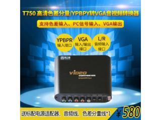T750-T750高清色差分量轉VGA音視頻轉換器