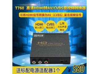 T760-T760 HDMI轉AV轉換器,HDMI轉CVBS視頻轉換器