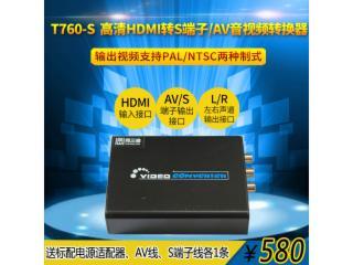 T760-S-T760-S高清HDMI轉S端子S-VIDEO/AV音視頻轉換器