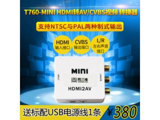 T760MINI-T760MINI HDMI转AV视频转换器