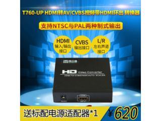 T760 UP-T760 UP 转换器HDMI转AV CVBS/HDMI高清音视频转换器