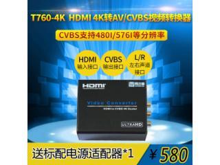 T760-4K-T760-4K 4Kx2K HDMI轉AV轉換器