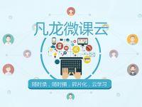 凡龙微课云产品拓扑图2