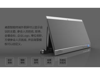 WM-R13-R9-13.3寸无纸化桌面式会议终端