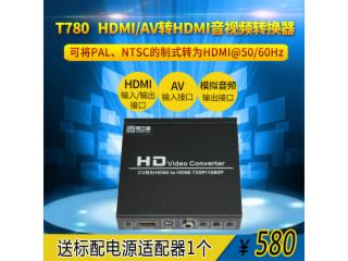 同三维 T780-同三维 T780AV/CVBS标清转HDM高清音视频I转换器
