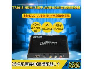 同三维T780-S-同三维T780-SAV/S-video端子转HDMI高清音视频转换器
