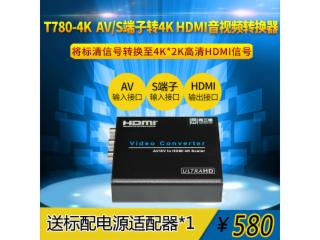 同三维T780-4K-同三维T780-4K (AV/CVBS转HDMI) 4K