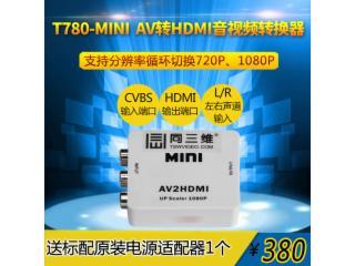 同三維T780-MINI-同三維T780-MINI (AV/CVBS轉HDMI)