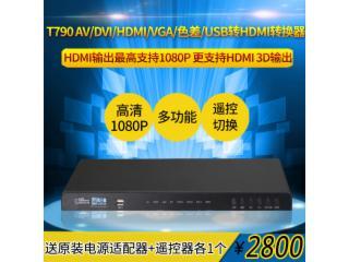 同三維T790-同三維T790 AV/DVI/HDMIV/GA/色差/USB轉HDMI音視頻轉換