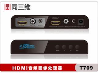 T709-T709 HDMI音频图像处理器