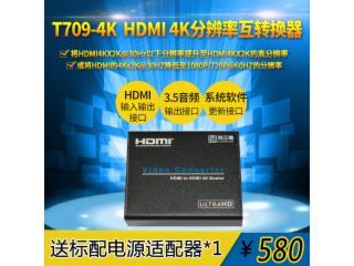 T709-4K-T709-4K (4Kx2K)HDMI轉(1080p)HDMI轉換器