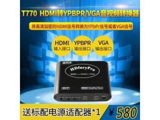 同三維 T770-同三維 T770 HDMI轉色差分量/VGA YPBPR/VGA高清音視頻轉換器