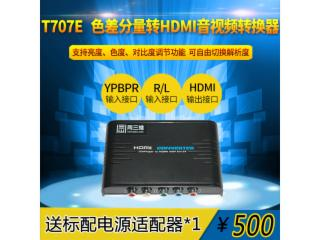 T707E-同三維轉換器T707E 色差分量轉HDMI ,輸出分辨率可調