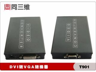 T901-T901 DVI-D转VGA转换器 电脑/控制台/矩阵等输出到大屏