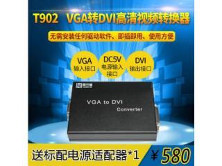 T902-T902 VGA轉DVI-D 高清視頻轉換器