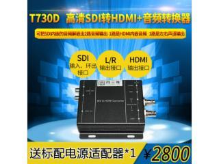 T730D-T730D HD-SDI转HDMI高清音视频转换器