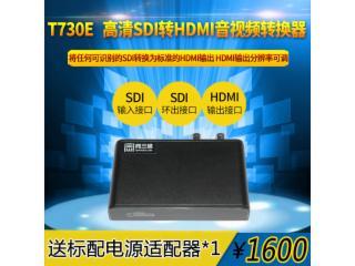 T730E-T730E 视频转换器 高清SDI转HDMI转换器