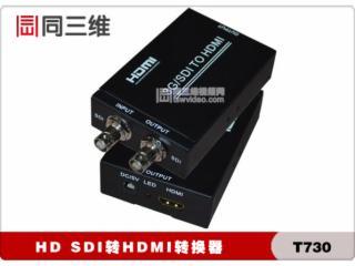 T730-T730 高清SDI转HDMI音视频转换器