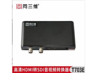T703E-T703E HDMI轉SDI高清音視頻轉換器