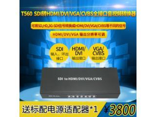 T560-T560 SDI轉DVI/HDMI/VGA/CVBS全接口高清音視頻轉換器