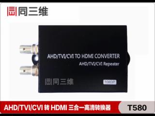 T580-T580 AHD/TVI/CVI转HDMI三合一高清转换器
