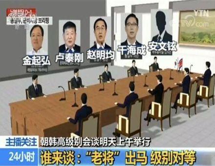 """TVU Networks见证""""朝韩板门店会谈"""""""