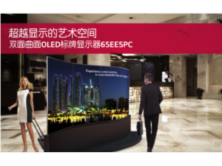65EE5PC-LG 雙面曲面OLED標牌顯示器