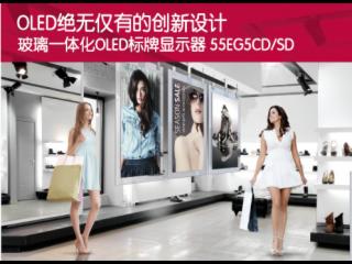 55EG5CD/SD-LG  玻璃一體化OLED標牌顯示器