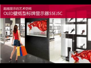 55EJ5C-LG OLED壁紙型標牌/拼接顯示器
