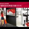 LG OLED壁紙型標牌/拼接顯示器-55EJ5C圖片