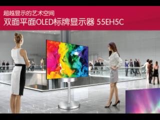 55EH5C-LG雙面平面OLED標牌顯示器