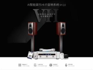 VH2.0-SISO音响AI智能HIFI音响家庭套装影院