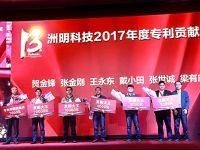 洲明2018新春庆典暨表彰大会圆满举行