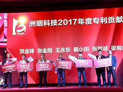 洲明2018新春庆典表彰大会圆满举行