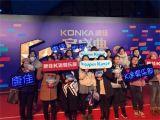 康佳电视 G客盛典来袭:红毯星光闪耀,共赏网络原创盛宴