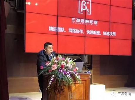 三基音响2018国内营销年会隆重举行