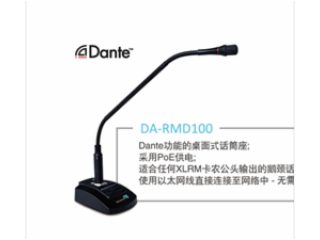 Dante话筒 (含底座)-大因DANACOID Dante话筒 (含底座)