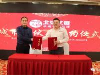 北京文香湖北举办2018寻找城市合伙人活动共探录播新机遇