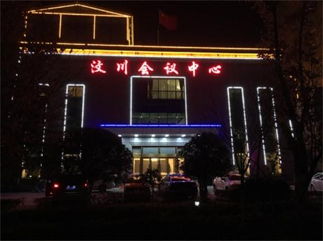 HUAIN/华音会议系统产品应用于汶川会议中心