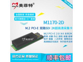M1170-2D-美菲特M1170-2D M.2 PCI-E 双路SDI 2K超高清音视频采集卡