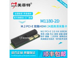 M1180-2D-美菲特M1180-2D M.2 PCI-E 双路HDMI 2K超高清音视频采集卡