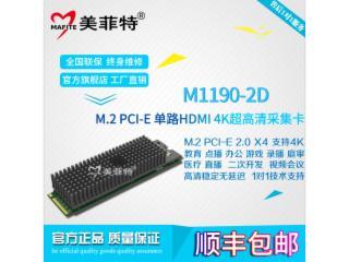 M1190-2D-美菲特M1190-2D M.2 PCI-E 單路HDMI 4K超高清音視頻采集卡